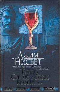 """Тайна """"Сиракузского кодекса"""". Джим Нисбет"""