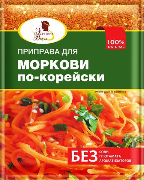 """Приправа для моркови по-корейски """"Эстетика Вкуса"""" (20 г) — фото, картинка"""
