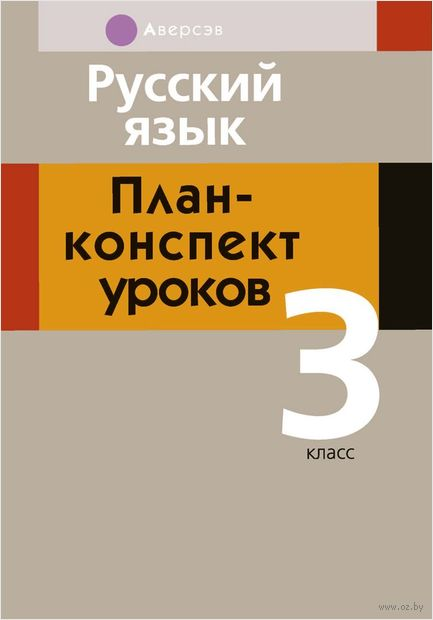 Русский язык. План-конспект уроков. 3 класс — фото, картинка