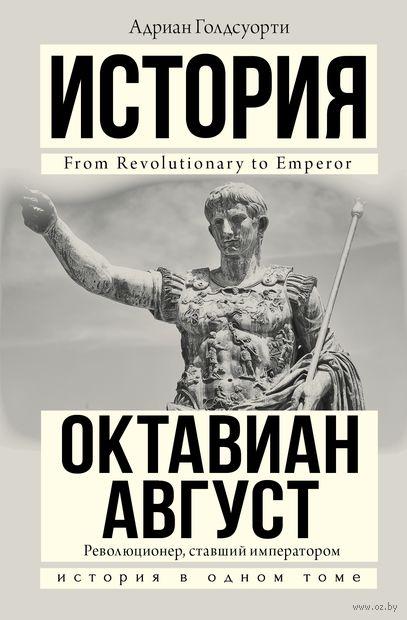Октавиан Август — фото, картинка