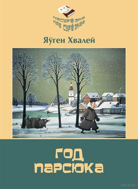 Год Парсюка — фото, картинка