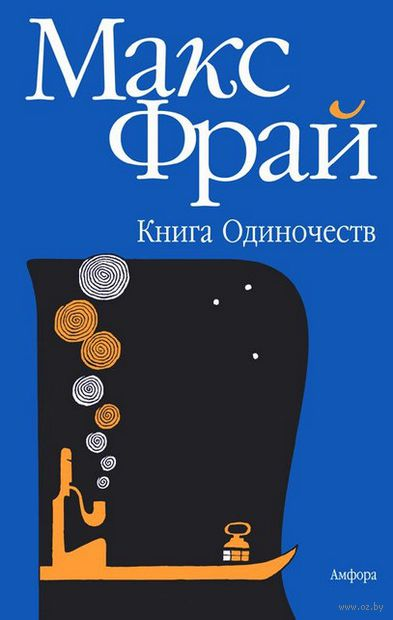 Книга Одиночеств. Макс Фрай, Линор Горалик