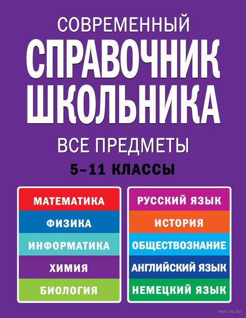 Современный справочник школьника. 5-11 классы. Все предметы