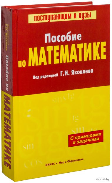 Пособие по математике с примерами и задачами