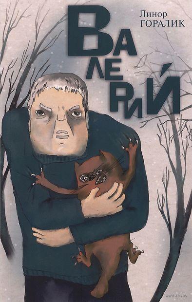 Валерий. Линор Горалик