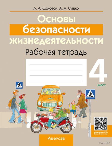 Основы безопасности жизнедеятельности. 4 класс. Рабочая тетрадь — фото, картинка