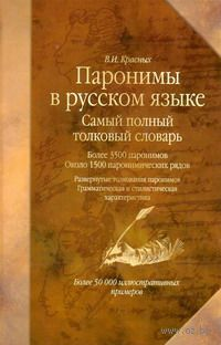 Паронимы в русском языке. Самый полный толковый словарь. Владислав Красных