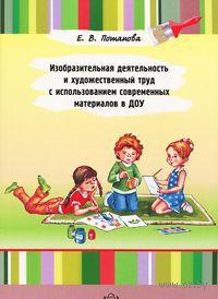 Изобразительная деятельность и художественный труд с использованием современных материалов в ДОУ. Е. Потапова