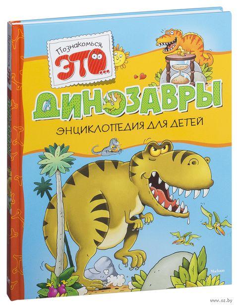 Динозавры. Энциклопедия для детей. Мария Луиза Боцци