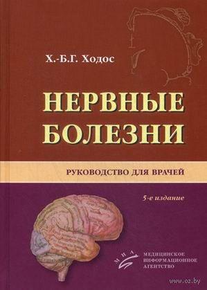 Нервные болезни. Руководство для врачей. Хаим-Бер  Ходос