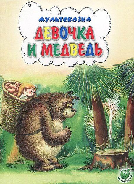 Девочка и медведь. Василий Голованов