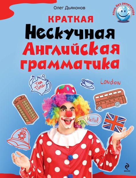 Краткая Нескучная английская грамматика. Олег Дьяконов