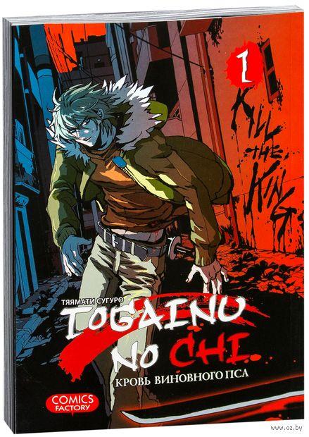 Togainu no Chi. Том 1 (16+). Сугуро Тяямати