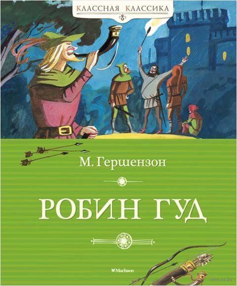 Робин Гуд. Михаил Гершензон