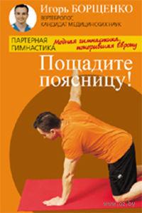 Пощадите поясницу!. Игорь Борщенко