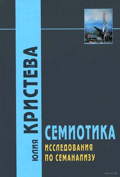 Семиотика. Исследования по семанализу. Юлия Кристева