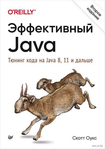 Эффективный Java. Тюнинг кода на Java 8, 11 и дальше — фото, картинка