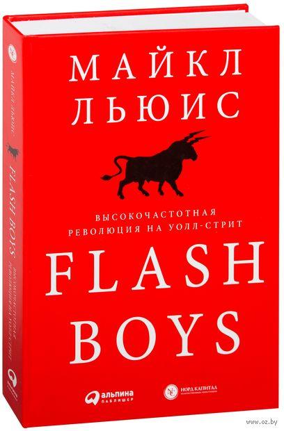 Flash Boys. Высокочастотная революция на Уолл-стрит. Майкл Льюис