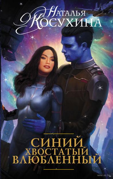 Синий, хвостатый, влюбленный. Наталья Косухина