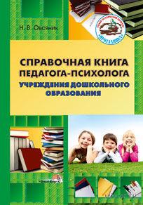 Справочная книга педагога-психолога учреждения дошкольного образования. Н. Овсяник