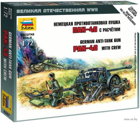 """Сборная модель """"Немецкая противотанковая пушка PAK-40 с расчетом"""" (масштаб: 1/72) — фото, картинка"""