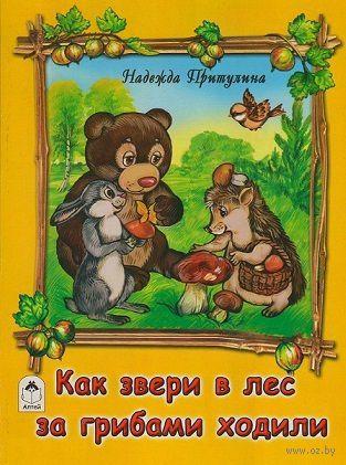 Как звери в лес за грибами ходили. Н. Притулина