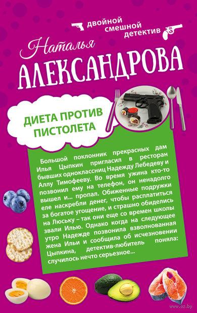 Диета против пистолета. Фаберже дороже денег (м). Наталья Александрова