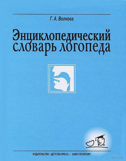 Энциклопедический словарь логопеда. Галина Волкова