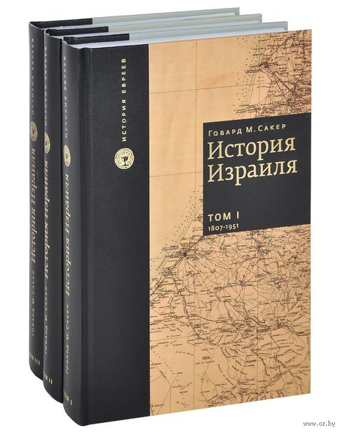 История Израиля (комплект из 3 книг). Говард Морли Сакер