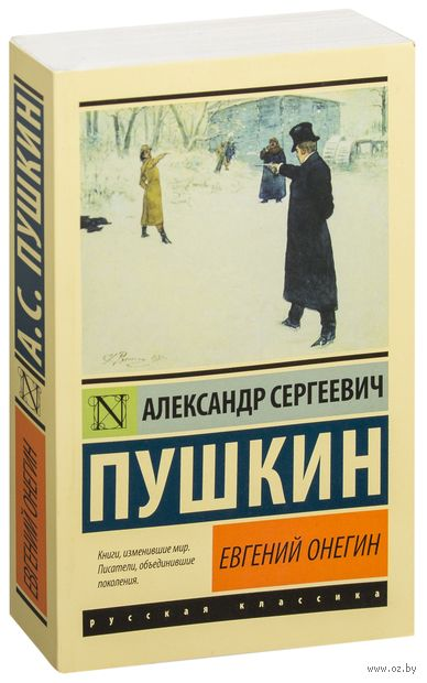 Евгений Онегин (м). Александр Пушкин