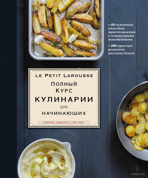 Полный курс кулинарии для начинающих — фото, картинка