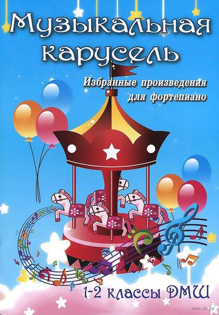Музыкальная карусель. Избранные произведения для фортепиано. 1-2 классы ДМШ