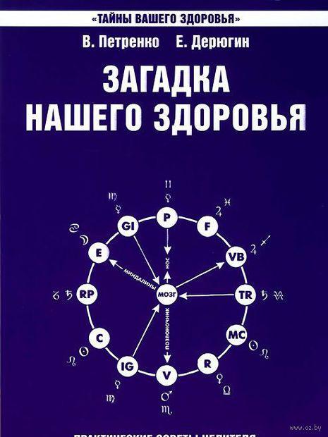 Загадка нашего здоровья. Книга 7. Практические советы целителя — фото, картинка