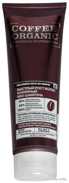 """Шампунь для волос """"Кофейный"""" (250 мл)"""