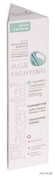 "Сыворотка для кожи вокруг глаз ""Age-Fighting"" (8 мл) — фото, картинка"
