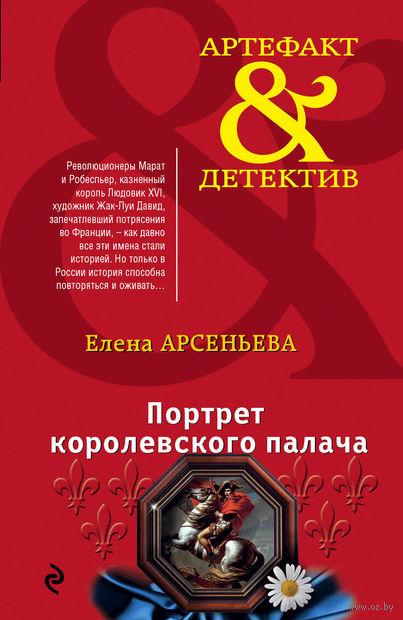 Портрет королевского палача (м). Елена Арсеньева