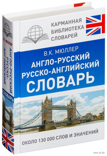 Англо-русский. Русско-английский словарь. Владимир Мюллер