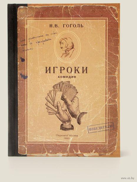 """Записная книжка """"Игроки"""""""