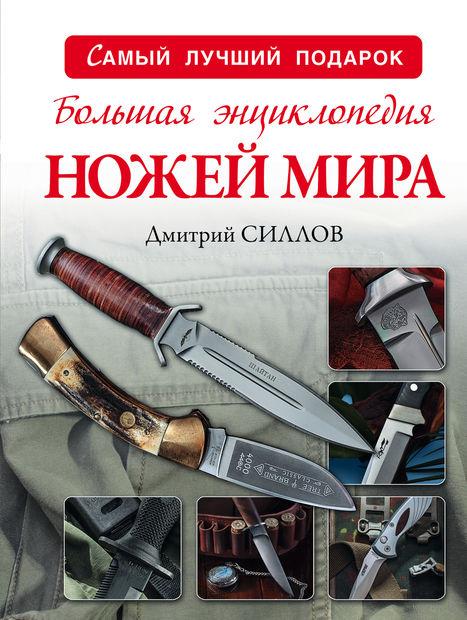 Большая энциклопедия ножей мира. Дмитрий Силлов