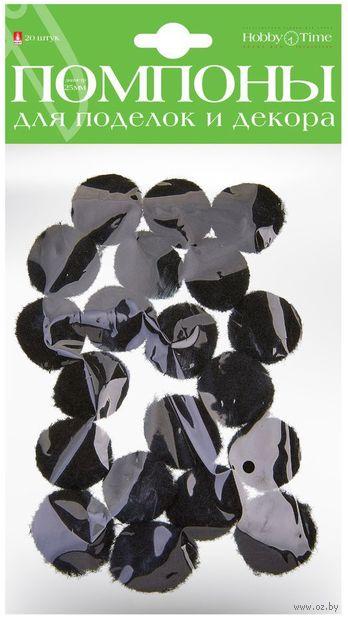 Помпоны пушистые №28 (20 шт.; 25 мм; черные) — фото, картинка