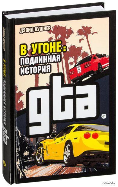 В угоне. Подлинная история Grand Theft Auto — фото, картинка