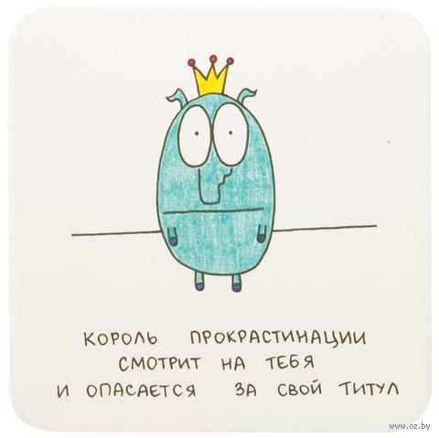 """Подставка для чашки """"Король прокрастинации смотрит на тебя"""" — фото, картинка"""