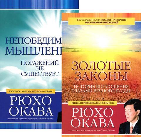 Золотые законы. Непобедимое мышление (комплект из 2-х книг) — фото, картинка