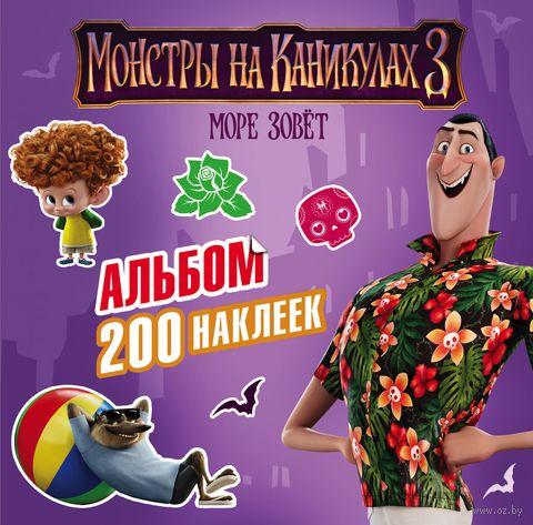 Монстры на каникулах 3. Альбом 200 наклеек (фиолетовая) — фото, картинка