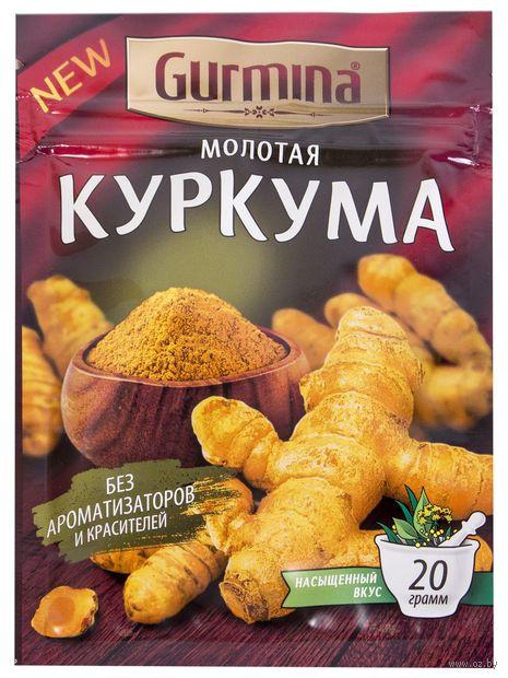 "Куркума молотая ""Gurmina"" (20 г) — фото, картинка"