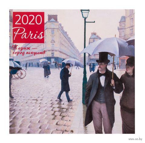 """Календарь настенный перекидной на 2020 год """"Париж - город искусств"""" (30х30 см) — фото, картинка"""