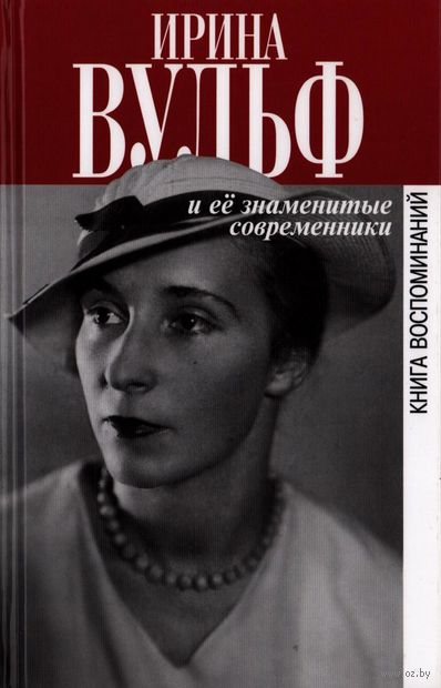 Ирина Вульф и ее знаменитые современники. Книга воспоминаний. Алексей Щеглов