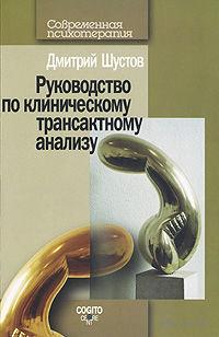 Руководство по клиническому трансактному анализу. Дмитрий Шустов