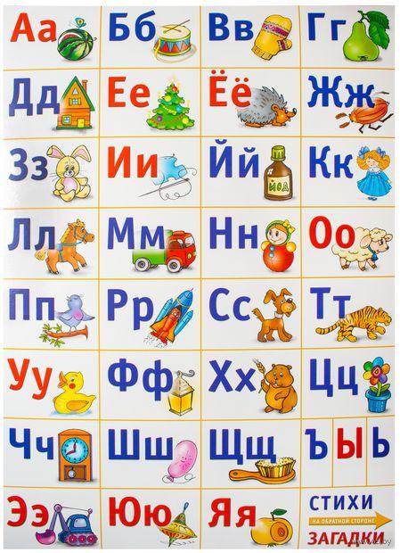 Алфавит русский. Обучающая игра (настенный плакат) — фото, картинка