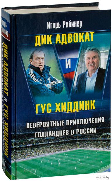 Дик Адвокат и Гус Хиддинк. Невероятные приключения голландцев в России — фото, картинка